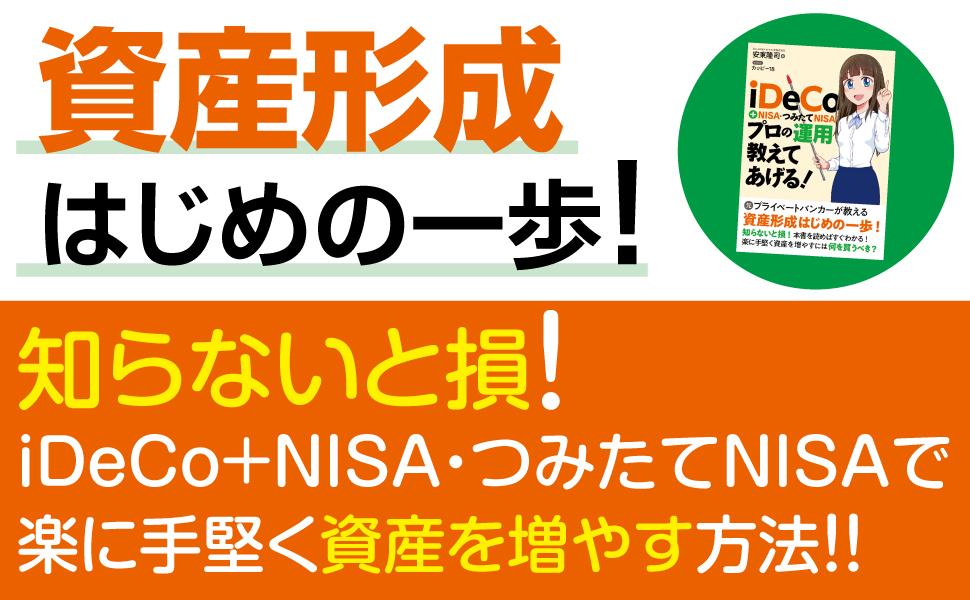 iDeco NISA つみたてNISA 資産運用 資産形成 増やす 貯蓄
