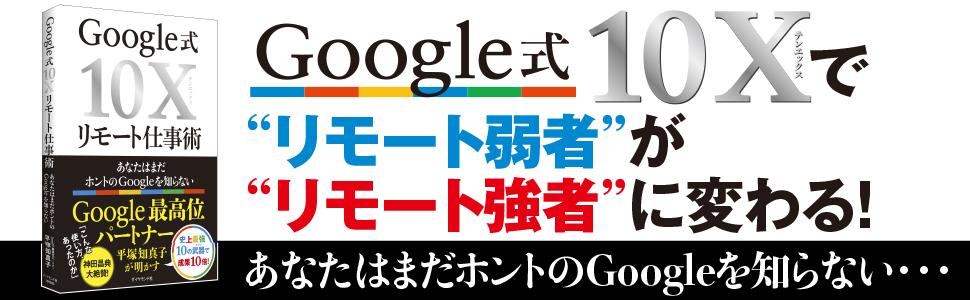 あなたはまだホントのGoogleを知らない