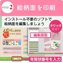 ステップ2:絵柄面を印刷