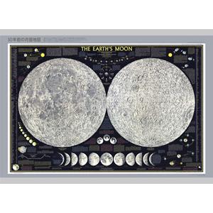 ナショナル ジオグラフィック日本版 2019年7月号 特製付録「50年前の月面地図」