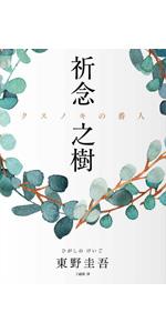 東野圭吾 クスノキの番人 実業之日本社 王蘊潔