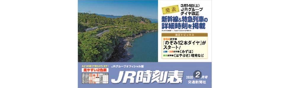 交通新聞社 JR時刻表 2月号 ダイヤ改正 改正号