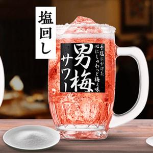 【サッポロ 男梅サワーの飲み方いろいろ】塩回し…グラスの縁を濡らし塩を付けるべし。梅の旨さが引き立つ濃厚な味わいに舌鼓せよ。