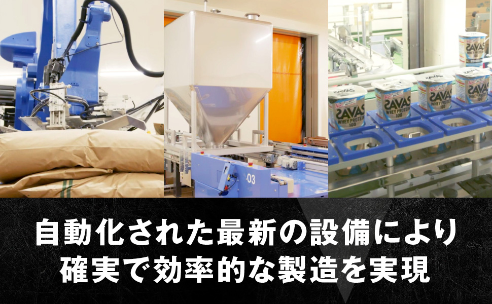 自動化された最新の設備により、確実で効率的な製造を実現