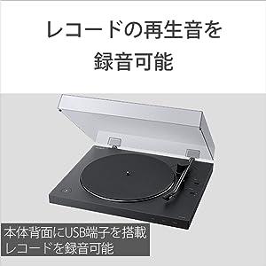 レコードの再生音を録音可能
