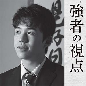 藤井聡太の強さを分析
