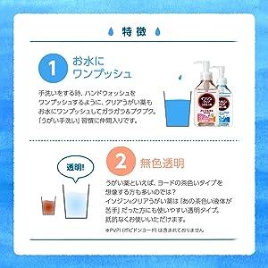 イソジンクリアうがい薬4