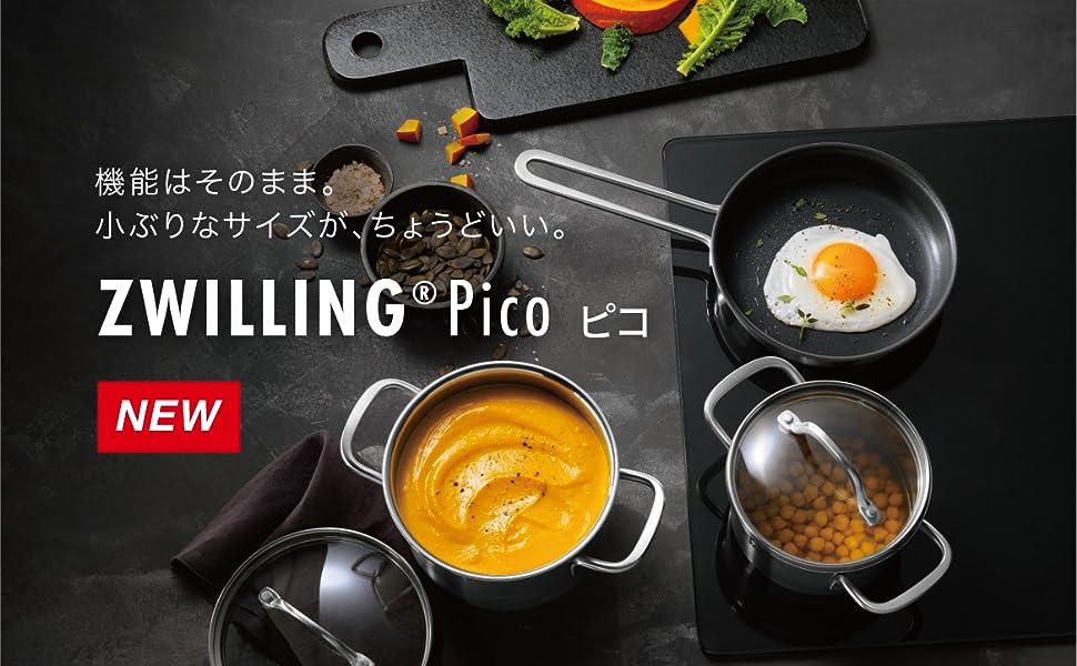 ツヴィリング ピコ 小鍋