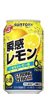瞬感レモン