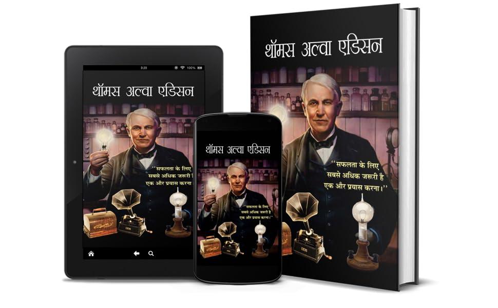 Thomas Alva Edison (hindi) by Vinod Kumar Mishra