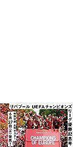 サッカー FIFA チャンピオンズ J アディダス ナイキ プーマ FOOTISTA フッティスタ コパ アメリカ 久保 三好 中島 安部 ゲームモデル モダン メッシ アナリシス 監督