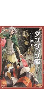 ダンジョンダンジョン飯 9巻 (ハルタコミックス)飯 9巻 (ハルタコミックス)