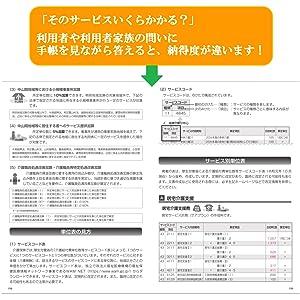 【新サービス別単位表※抜粋】