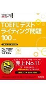 TOEFLテストライティング問題100