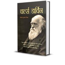 Charles Darwin by Vinod Kumar Mishra