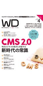 Web Designing2019年4月号