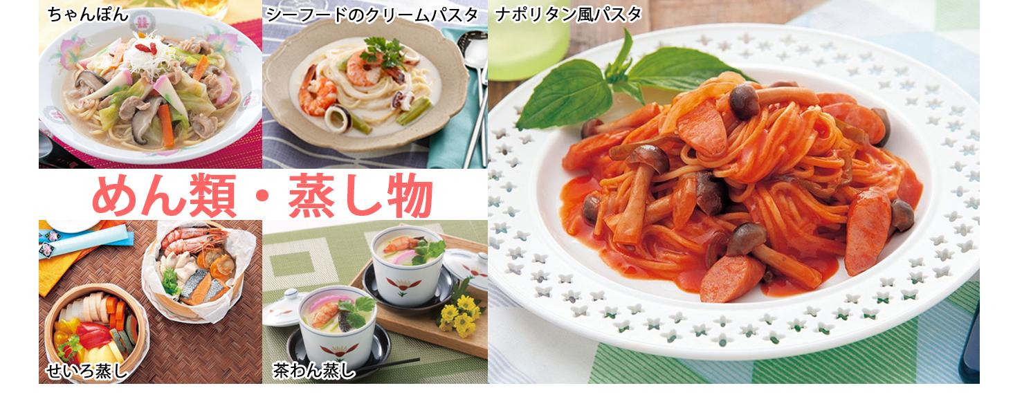 麺類・蒸し物