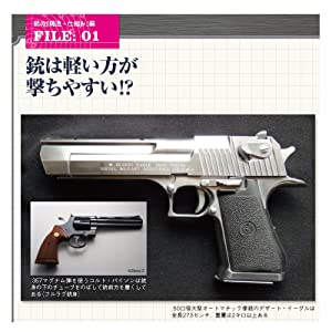 笠倉出版社 意外と知らない銃の真実