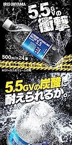 強炭酸水 Strong5.5