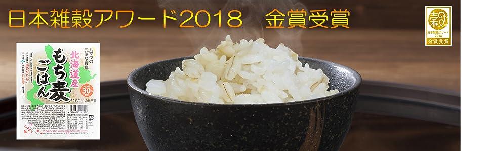 日本雑穀アワード 金賞 濱田精麦 もち麦ごはん