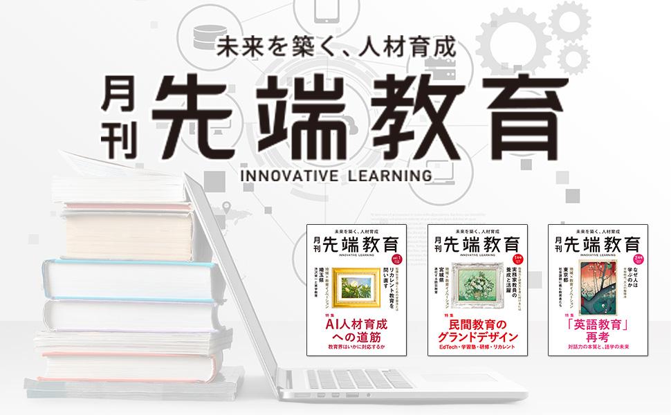 月刊先端教育