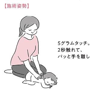夜泣き かんしゃく ぐっすり 眠れない つらい 赤ちゃん ねんね 指圧 すやすや 小児はり ツボ 解決 鍼灸師 子ども
