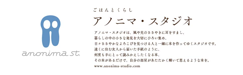 アノニマ・スタジオ ごはんとくらし