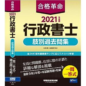 合格革命 行政書士 肢別過去問集 2021年度