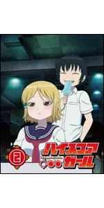 Amazon.co.jp限定】ハイスコアガール STAGE 2 (初回仕様版/5~8話)