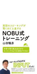 NOBU式表紙