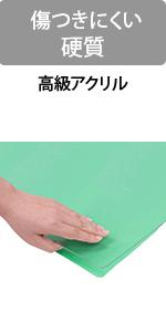 傷つきにくい硬質 硬質メタクリル樹脂