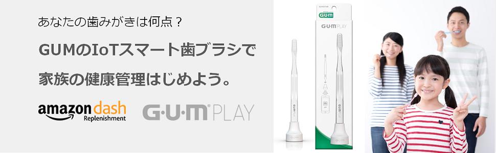 GUM GUMPLAY ガム ガムプレイ IoT スマート 歯ブラシ ハブラシ アプリ スマホ スマートフォン Bluetooth ブルートゥース 磨き方 採点 分析 歯科健診 磨き残し 使い方 記録