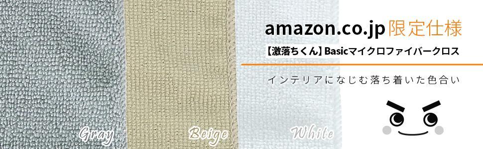 amazon.co.jp限定 限定カラー マイクロファイバークロス