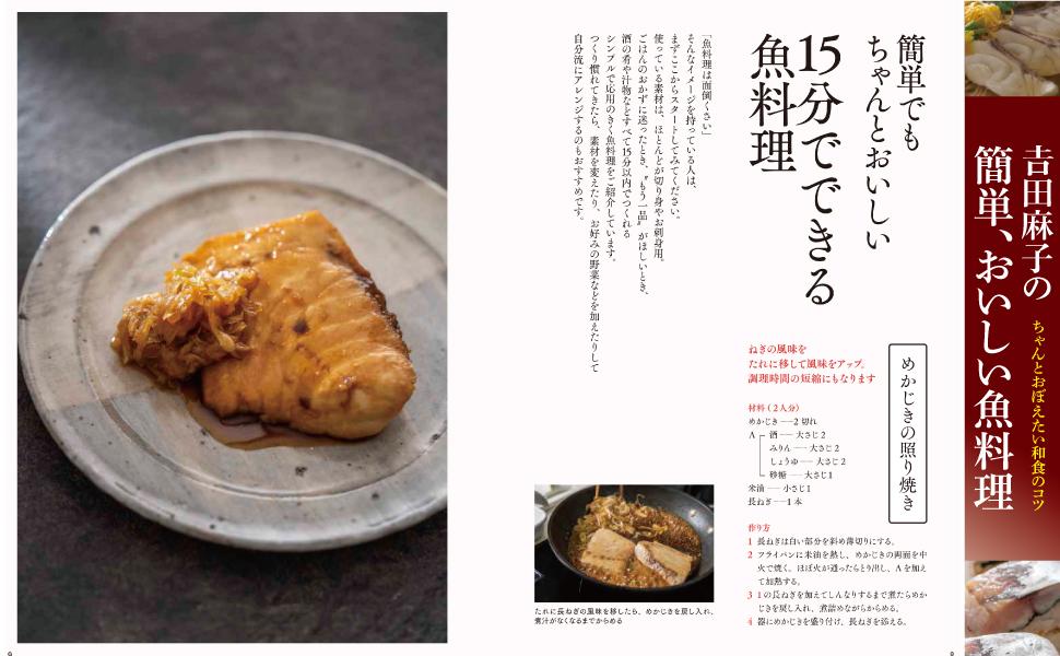 吉田麻子 魚料理 料理 レシピ おいしい 煮つけ 料理レシピ本大賞