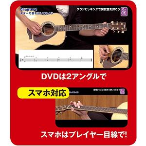DVDは2アングルで、スマホ専用動画はプレイヤー目線で確認できる!