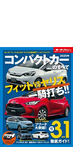モーターショー フィット ヤリスすべてシリーズ モーターファン コンパクトカー 国産 スズキ クロスビー ホンダ ヴェゼル ジムニー シエラ マツダ CX-3  エスクード 日産 ノート