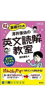 澤井康佑の英文読解教室