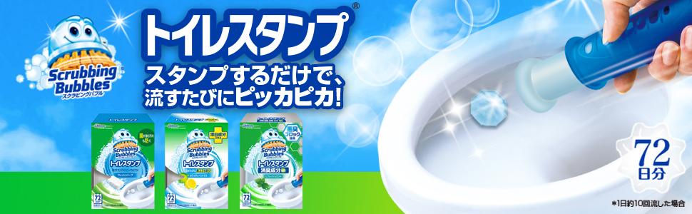 スクラビングバブル, トイレスタンプ, トイレ掃除, 便器, トイレ洗剤,