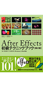 after effects 初級テクニック