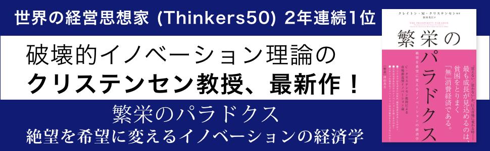 クリステンセン イノベーション イノベーションのジレンマ イノベーションの解 ジョブ理論 破壊的 prosperity paradox thinkers 50 経済 経済学 ビジネス ビジネス書