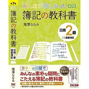 みんなが欲しかった 簿記の教科書 日商2級 商業簿記 第7版