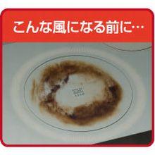 IH 汚れ コゲ フライパン 鍋