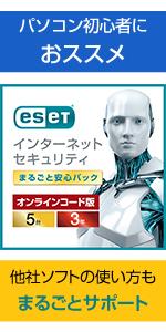 ESET インターネットセキュリティ 5台3年まるごと安心パック ダウンロード版