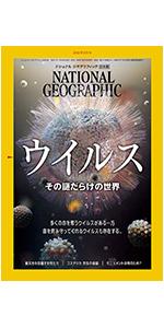 ナショナル ジオグラフィック日本版2021年2月号