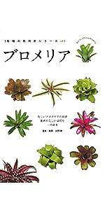 ブロメリア 栽培の教科書 笠倉出版社