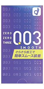 ゼロゼロスリー 0.03 スムース