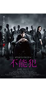 【Amazon.co.jp限定】dTVオリジナルドラマ「不能犯」(ブロマイド3枚セット付) [DVD]