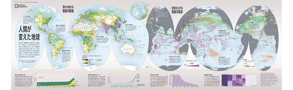 地図で知る 傷つけた地球/守りたい地球(表)