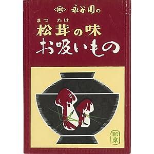 永谷園 松茸の味お吸い物