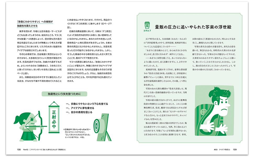 コラム 10本 「根幹のチカラ」についての理解を深め補強するための内容をお届けします。